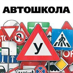 Автошколы Копейска