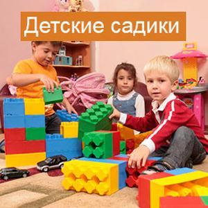 Детские сады Копейска