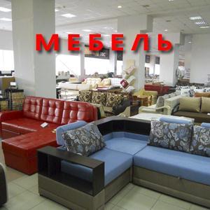 Магазины мебели Копейска