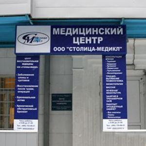 Медицинские центры Копейска