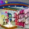 Детские магазины в Копейске