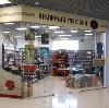 Книжные магазины в Копейске