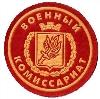 Военкоматы, комиссариаты в Копейске