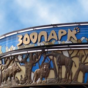Зоопарки Копейска